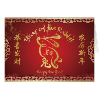 Chinese New Year - Year of the Rabbit Prosperity Greeting Card