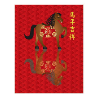 Chinese New Year Zodiac Horse with Good Luck Text Poster