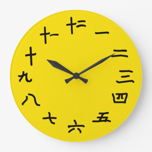 Chinese Numbers On Imperial Yellow Wall Clock Zazzle