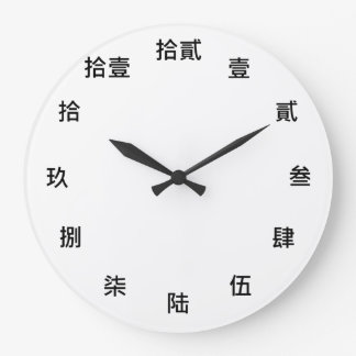 Chinese Numeral Character (Black font) Large Clock