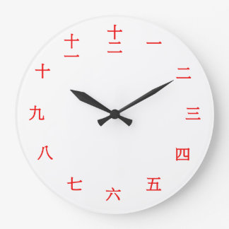 Chinese Numeral Character (Red font) Large Clock