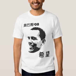 "Chinese Obama ""Hope"" t-shirt"