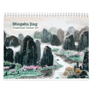 Chinese Painting Calendar 2017