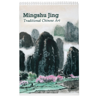 Chinese Painting Calendar 2017 (Single Page)