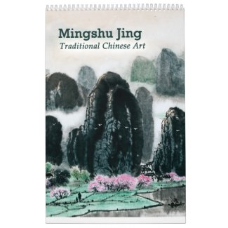 Chinese Painting Calendar 2020 (Single Page)
