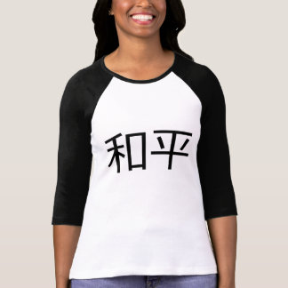 Chinese Peace Sign Character Hanzi Kanji T-Shirt