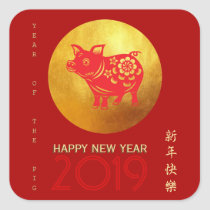 Chinese Pig Year Red Gold Papercut Square Sticker