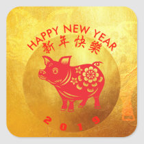 Chinese Pig Year Red Papercut Gold square Sticker