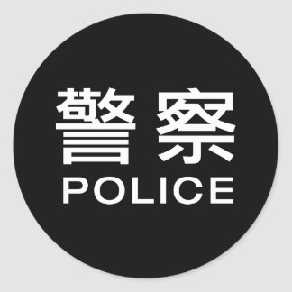 Chinese Police Classic Round Sticker