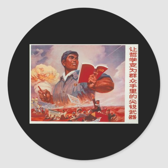 Chinese Propaganda Classic Round Sticker
