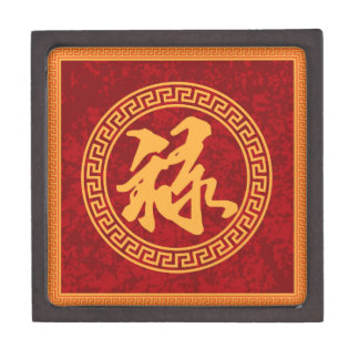 Chinese Prosperity Calligraphy Framed Jewelry Box