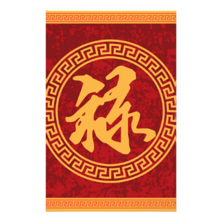Chinese Prosperity Calligraphy Framed Stationery