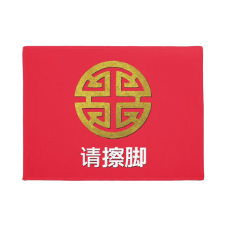 Chinese Prosperity Symbol Personalize Doormat