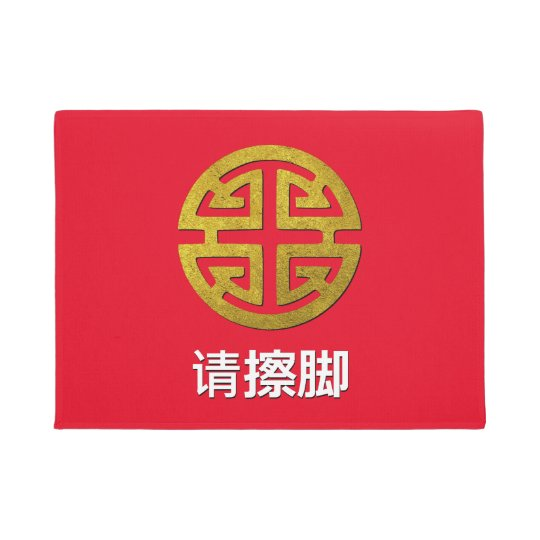 Chinese Prosperity Symbol Personalize Doormat Zazzle