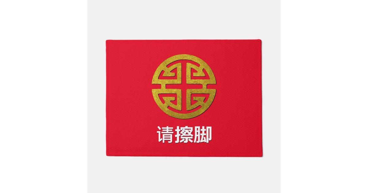 Chinese Prosperity Symbol Personalize Doormat Zazzle
