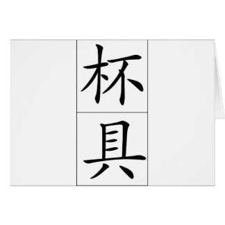 Chinese proverb, idiom: bei1 ju4 tragedy, shown in card