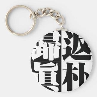 Chinese proverb, idiom: fan3 pu3 gui1 zhen1 back t basic round button keychain