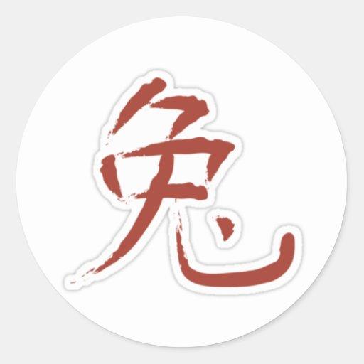 Chinese rabbit symbol round sticker