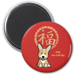 Chinese Red Lucky Money Year of the Dog Envelope Magnet