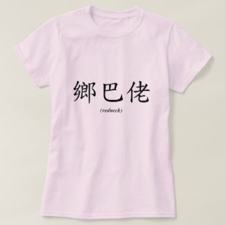 Chinese Redneck Shirts