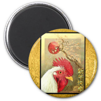 Chinese Rooster and Sunrise on Gold 2 Inch Round Magnet