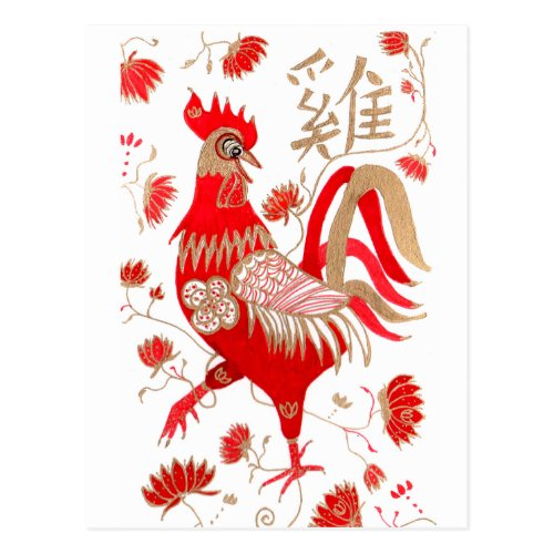 Chinese Rooster Postcard Sales 3911