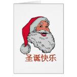Chinese Santa Christmas Card