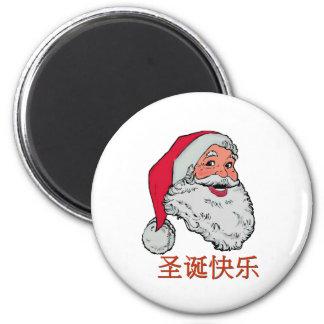 Chinese Santa Claus Fridge Magnets