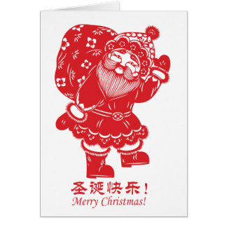 Chinese Santa Paper Cutting 圣诞快乐! Greeting Card