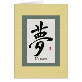 Chinese Scroll Symbol for Dream Greeting Card