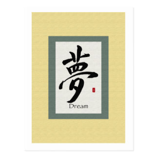 Chinese Scroll Symbol for Dream Postcard