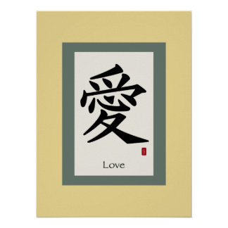 Chinese Scroll Symbol for Love Poster