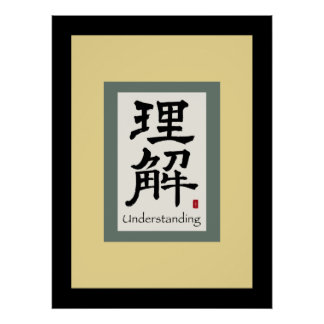 Chinese Scroll Symbol for Understanding Poster