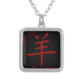 chinese sheep symbol (flourish) personalized necklace