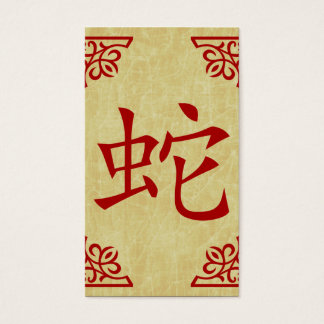 chinese snake symbol business card