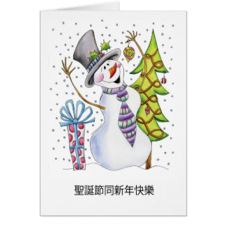 Chinese - Snowman - Happy Snowman Christmas Card -