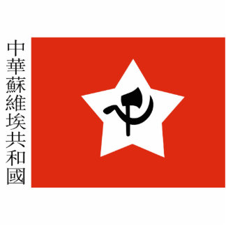 Chinese Soviet Republic, China flag Standing Photo Sculpture