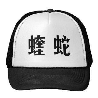 Chinese Symbol for adder Trucker Hat