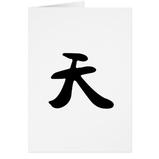 chinese symbol for air cards zazzle