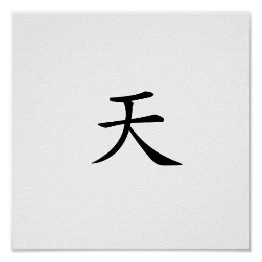 Chinese Symbol for air Poster