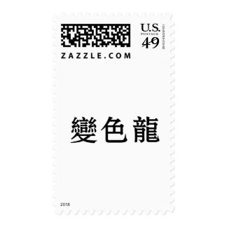 Chinese Symbol for anole, chameleon Stamps