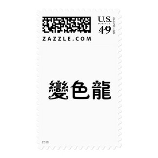Chinese Symbol for anole, chameleon Stamp