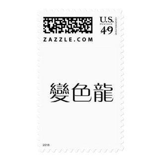 Chinese Symbol for anole, chameleon Postage