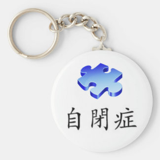 CHINESE SYMBOL FOR AUTISM KEYCHAIN