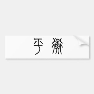 Chinese word symbols bumper stickers chinese word symbols - Chinese symbol for balance ...