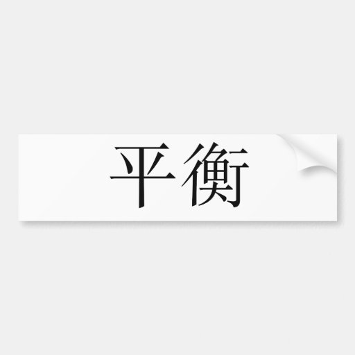 Chinese symbol for balance bumper sticker zazzle - Chinese symbol for balance ...
