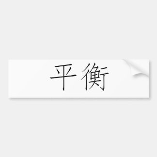 Chinese symbol for balance bumper stickers - Chinese symbol for balance ...