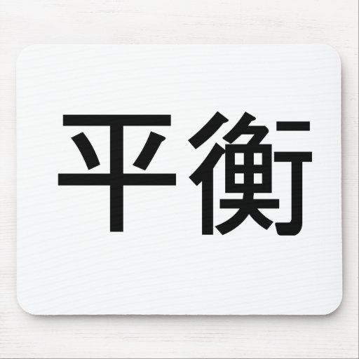 Chinese Symbol for balance Mouse Pad