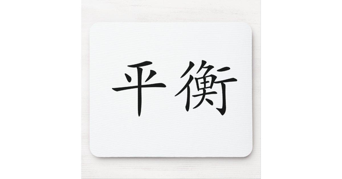 Chinese Symbol For Balance