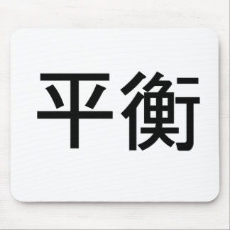 Japanese word mouse pads and japanese word mousepad designs - Chinese symbol for balance ...